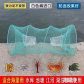 捕魚籠漁網彈簧折疊螃蟹籠子海用撲蝦籠圓形黃鱔魚網捕魚工具自動LXY1904『原創風館』