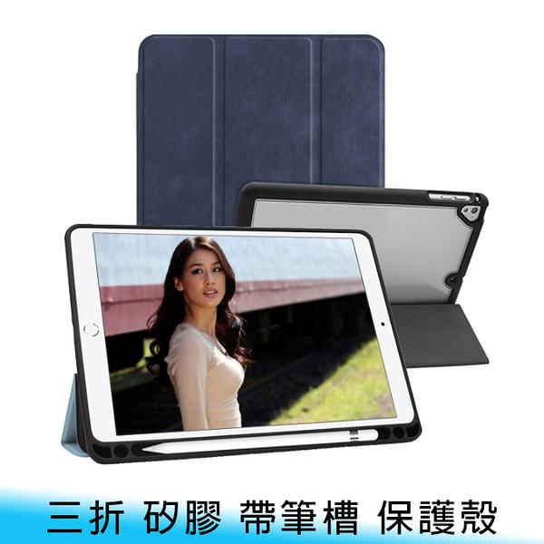 【妃航】2017/2018 iPad 9.7 Air 1/2 全包 矽膠 透明背板 帶筆槽 三折/支架/站立 皮套