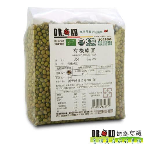 DR.OKO德逸 有機綠豆 500g/包