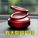 車載香車內雙環懸浮旋轉香薰汽車高檔車上太陽能香膏裝飾品擺件 3C優購