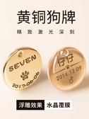 黃銅狗牌身份牌訂製大型犬金毛寵物防丟泰迪柴犬貓牌訂製刻字犬牌 教主雜物間