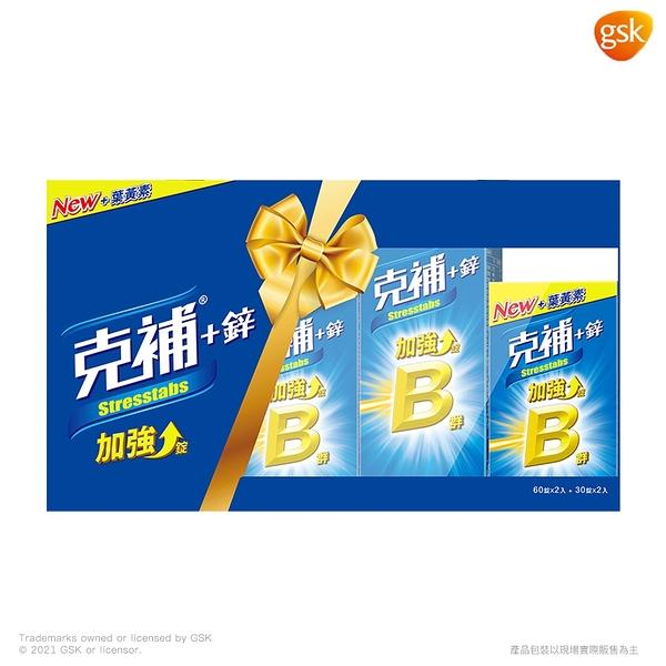 【克補】B群+鋅加強錠禮盒 共180錠(完整8種B群 B2增量2倍)