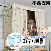 床簾 加厚物理遮光宿舍床簾大學生韓式下鋪女上鋪男寢室神器床幔簾子T 5色