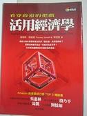 【書寶二手書T3/政治_IBS】活用經濟學:看穿政府的把戲_湯瑪斯.索威爾
