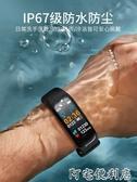 智慧手環 男學生防水觸屏運動手環女潮流多功能心率血壓led電子錶 全館85折