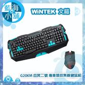 WiNTEK 文鎧 G20KM 血冥二號 媒體王專業競技無線鍵鼠組 鍵盤滑鼠組