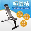 《六段可調可摺疊》可調式啞鈴椅/舉重椅/臥推椅/重量訓練器材