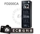 【EC數位】防潮家 FD-200CA FD200CA 電子防潮箱 185L 五年保固 免運費 台灣製造