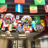 世界杯裝飾品 酒吧創意主題裝飾品氛圍充氣足球彩票店串旗  伊鞋本鋪