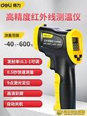 水溫計 得力紅外線測溫儀測溫槍工業高精度烘焙油溫槍廚房水溫測量 向日葵