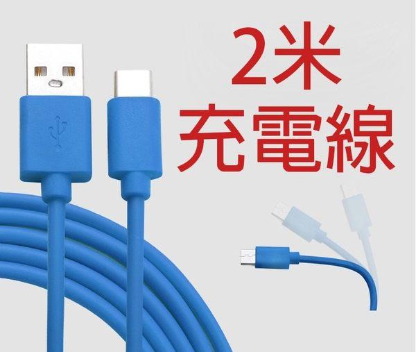新竹【超人3C】安卓 2米 USB 手機傳 輸線 充電線 閃充 HTC 三星 sony 華碩 2.1A 0800464