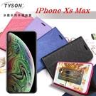 【愛瘋潮】TYSON Apple iPhone Xs Max (6.5吋) 冰晶系列 隱藏式磁扣側掀皮套