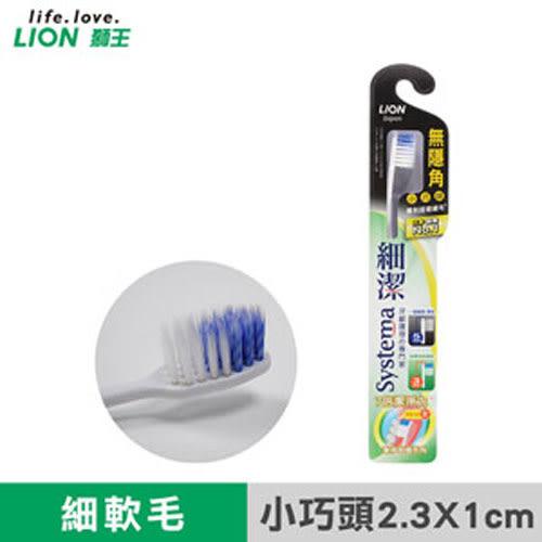 LION日本獅王 細潔無隱角牙刷 小巧頭【台安藥妝】