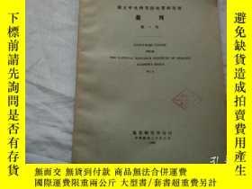 二手書博民逛書店1931年國立中央研究院地質研究所罕見從刊 第一號Y20781
