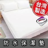 【名流寢飾家居館】3M防水透氣保潔墊.全包式鬆緊帶.標準雙人.全程臺灣製造
