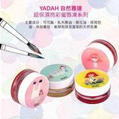 韓國 YADAH 自然雅達 超保濕亮彩蜜唇凍 4.7g 四色可選 ◆86小舖◆