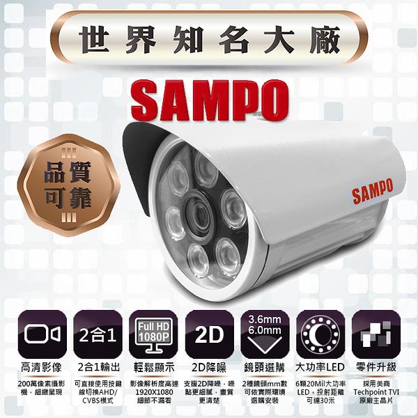 SAMPO聲寶-1080P紅外線槍型鏡頭 日夜兩用攝影機VK-TW2C66H@四保