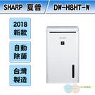 SHARP 夏普 8.5L除濕機 DW-H8HT-W
