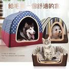【葉子小舖】保暖兩用寵物窩(2XL尺碼)...