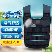 負重背心鋼板跑步負重裝備隱形沙袋背心訓練沙衣薄鉛塊套裝沙袋『麗人雅苑』