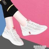 春夏網鞋網面季潮新款跑步透氣女士2020百搭運動休閒小白鞋女鞋 中秋節全館免運