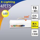 LED T5 4尺 18W 工程版 (白/黃) 燈管 半周 串接 層板燈 (取代 T8) X-LIGHTING (10W 20W) 1年保