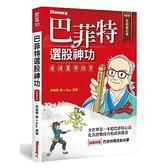 巴菲特選股神功(全新修訂版)