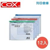 COX NO.152H 拉鏈資料袋(橫式A5) 12入/箱