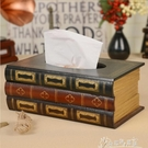歐式復古做舊木質手繪仿真書抽紙盒客廳辦公室桌面紙巾盒擺設 新春禮物
