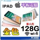 pcgoex軒揚 蘋果 Apple 第八...