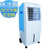 《 3C批發王 》Lapolo 微電腦搖控冰冷扇/水冷扇/水冷氣(20L大水箱) 高效節能省電 可定時 遙控 TW-8483