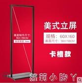 玻璃立牌廣告牌展示牌水牌麗屏展架立式落地易拉寶海報展示架定制 NMS蘿莉新品