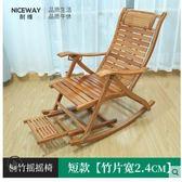 耐維竹椅折疊椅陽台家用休閒老人椅搖搖午睡室內靠椅躺椅逍遙涼椅 MKS免運