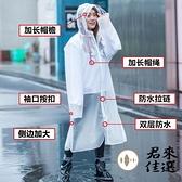 長款雨衣成人全身雨衣透明男女雨披腳踏車騎行雨衣【君來佳選】