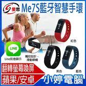 ~ 24 期零利率~ IS 愛思ME7S 智慧 健康管理手環Line 訊息顯示觸控螢幕記錄
