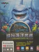 【書寶二手書T1/雜誌期刊_DN9】探祕魔幻3D世界:探祕海洋世界_邁克‧佛蘭克林