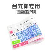通用型臺式機電腦鍵盤保護膜 聯想104鍵透明凹凸機械墊子防塵罩套 歐韓時代