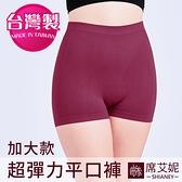 女性 超彈性 加大尺碼舒適平口內褲 安全褲 內搭褲 無痕 現貨 台灣製 no.662 加大款-席艾妮SHIANEY