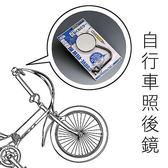 自行車照後鏡 照後鏡 自行車用品 腳踏車用品 單車 交通安全 《生活美學》