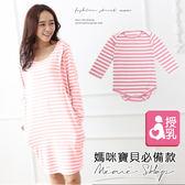 孕婦裝 MIMI別走【P535512】微風寶貝‧條紋設計親子裝哺乳衣.2件組/孕婦裝+寶寶衣