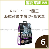寵物家族-【4包免運組】KING KITTY國王凝結蘋果木屑砂-薰衣草6L