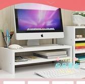 電腦螢幕架 電腦支撐式托托架底座高台高螢幕置物架墊架子增加架一體顯示屏wT 4色