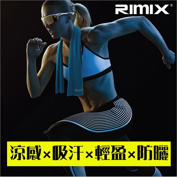 RIMIX 輕盈涼感巾 附贈收納袋