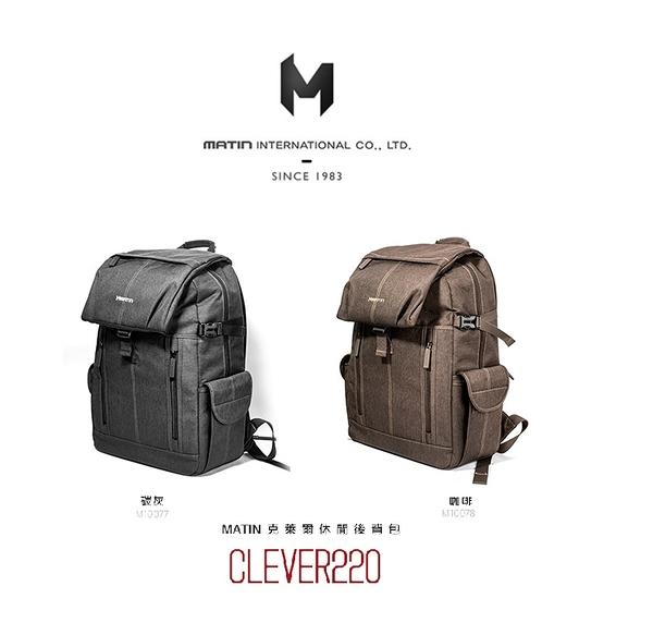 Matin Clever 220 克萊爾後背包 220  (雙色可選 碳灰 M10077 / 咖啡 M10078)【公司貨】