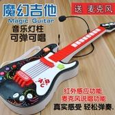 兒童仿真樂器 兒童仿真電子吉他可彈奏男孩寶寶初學者小孩女孩搖滾樂器音樂玩具【全館免運】