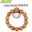 ◤限量好康◢ acer Leap Beads 智慧佛珠 (標準版) 送原廠佛珠收納福袋