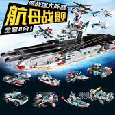 組裝積木啟蒙積木8合1益智拼裝航母1406組裝航空母艦9兒童玩具7男孩6-12歲