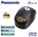 『Panasonic 國際牌10人份IH微電腦電子鍋 SR-FC188 *免運費*