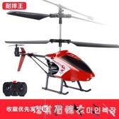 遙控飛機直升機充電玩具兒童男孩3-5-7-10歲小學生十歲防撞耐摔 igo漾美眉韓衣