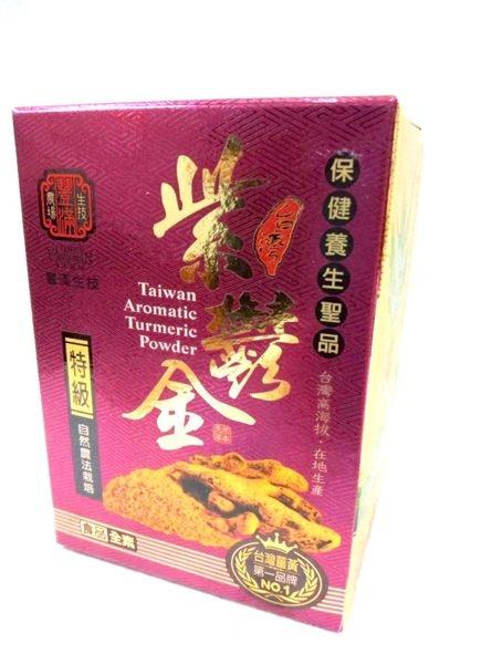 豐滿生技~自然農法紫鬱金薑黃粉150公克/罐